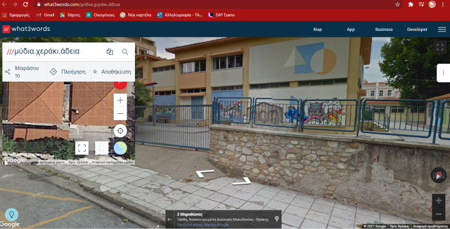 12th Primary School of Xanthi_what3words