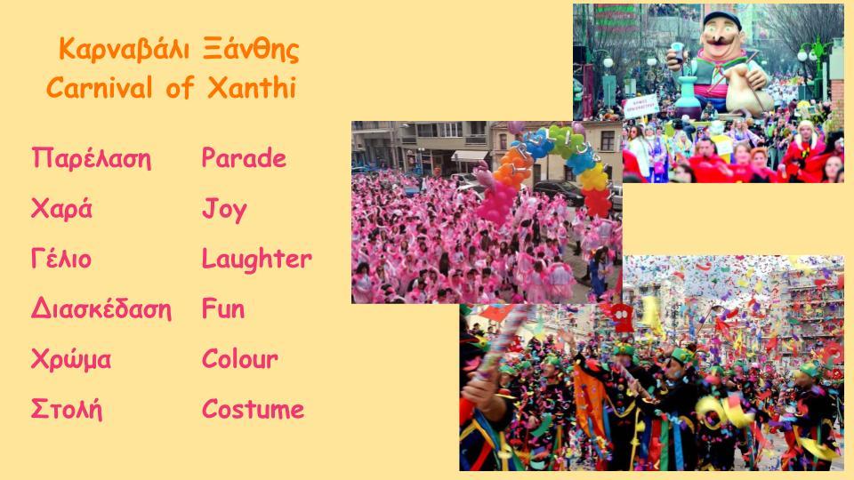 Τα φεστιβάλ της Ξάνθης (1)