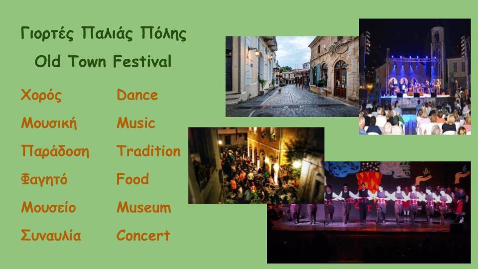 Τα φεστιβάλ της Ξάνθης (4)
