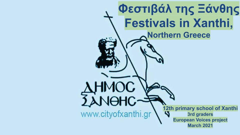 Τα φεστιβάλ της Ξάνθης-title